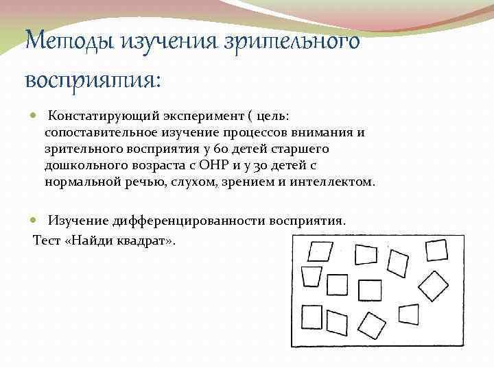 Методы изучения зрительного восприятия: Констатирующий эксперимент ( цель: сопоставительное изучение процессов внимания и зрительного