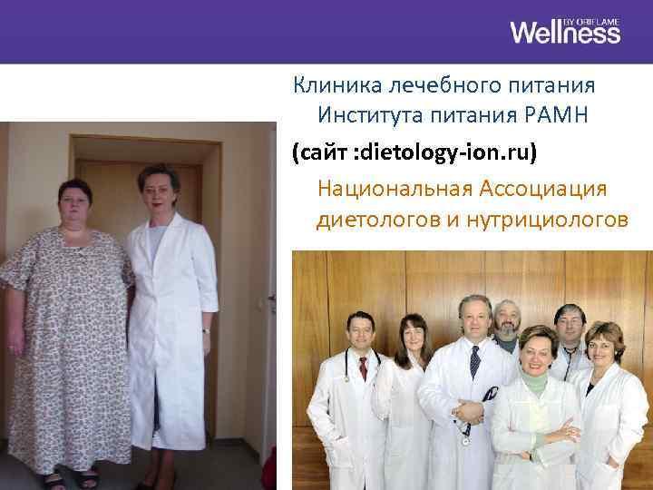 Клиника диет питания