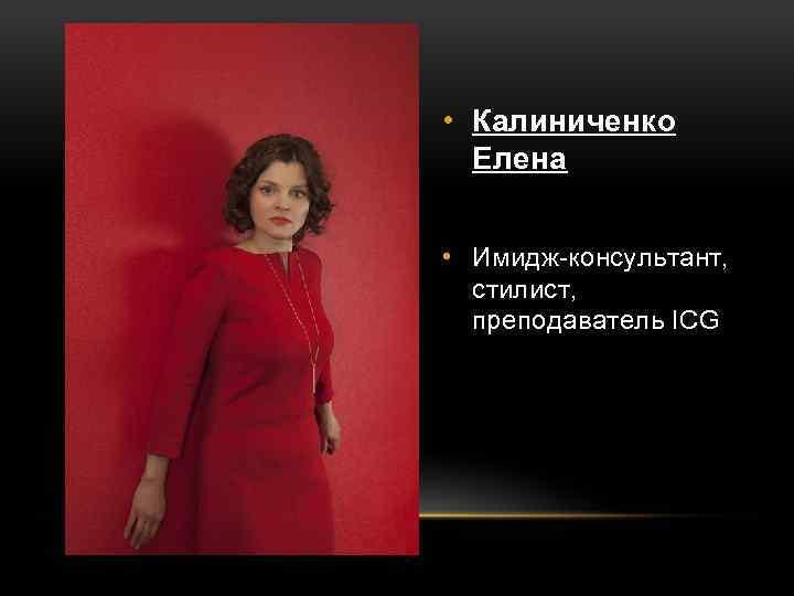 • Калиниченко Елена • Имидж-консультант, стилист, преподаватель ICG