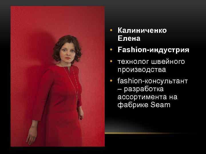 • Калиниченко Елена • Fashion-индустрия • технолог швейного производства • fashion-консультант – разработка