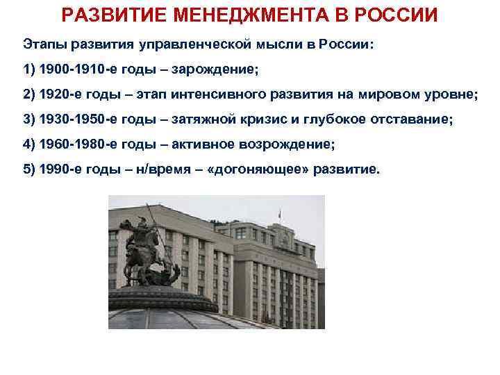 РАЗВИТИЕ МЕНЕДЖМЕНТА В РОССИИ Этапы развития управленческой мысли в России: 1) 1900 -1910 -е