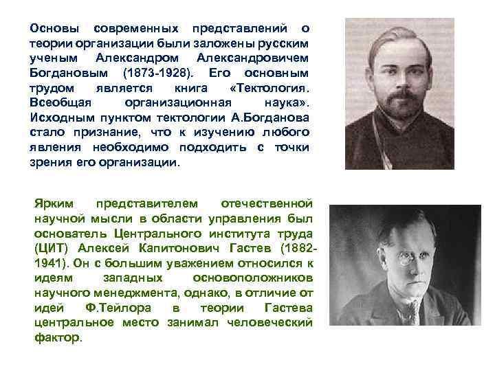 Основы современных представлений о теории организации были заложены русским ученым Александровичем Богдановым (1873 -1928).