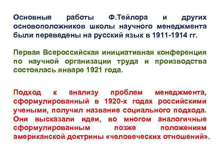 Основные работы Ф. Тейлора и других основоположников школы научного менеджмента были переведены на русский