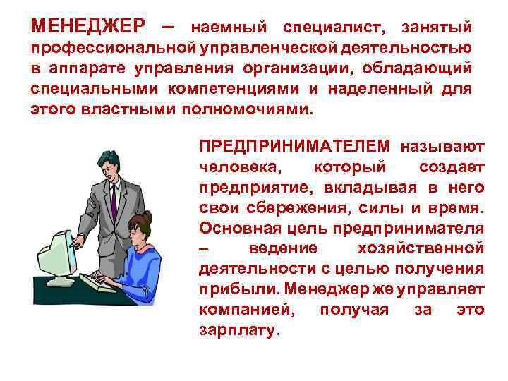 МЕНЕДЖЕР – наемный специалист, занятый профессиональной управленческой деятельностью в аппарате управления организации, обладающий специальными
