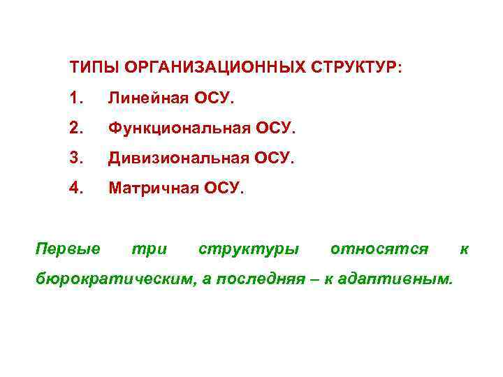 ТИПЫ ОРГАНИЗАЦИОННЫХ СТРУКТУР: 1. Линейная ОСУ. 2. Функциональная ОСУ. 3. Дивизиональная ОСУ. 4. Матричная