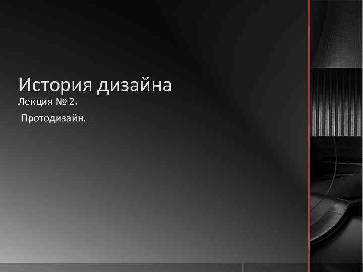 История дизайна Лекция № 2. Протодизайн.