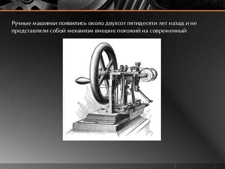 Ручные машинки появились около двухсот пятидесяти лет назад и не представляли собой механизм внешне