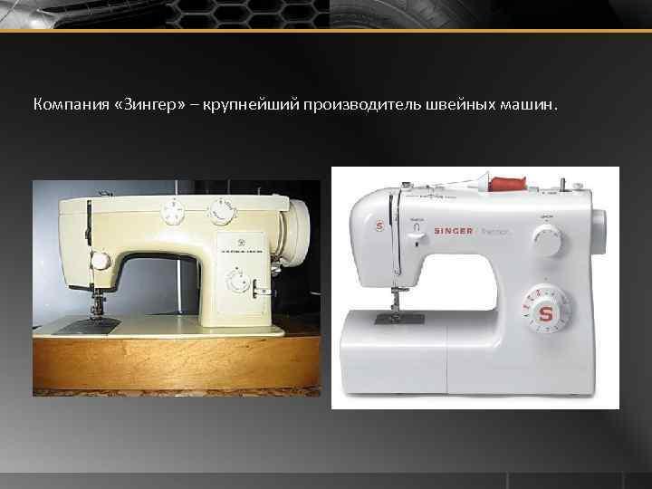Компания «Зингер» – крупнейший производитель швейных машин.