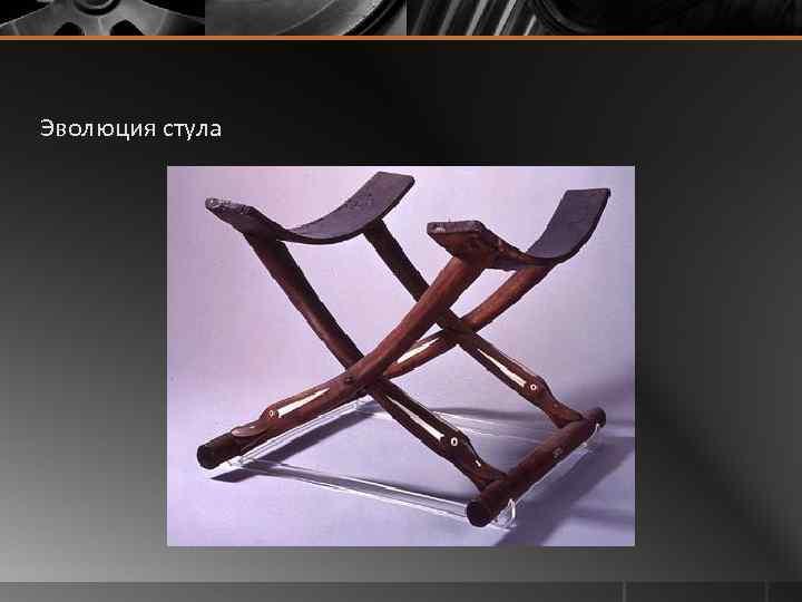 Эволюция стула