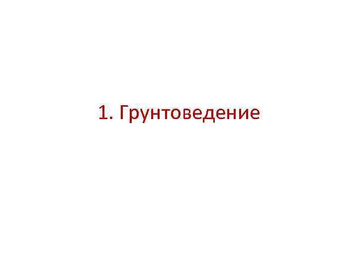 1. Грунтоведение