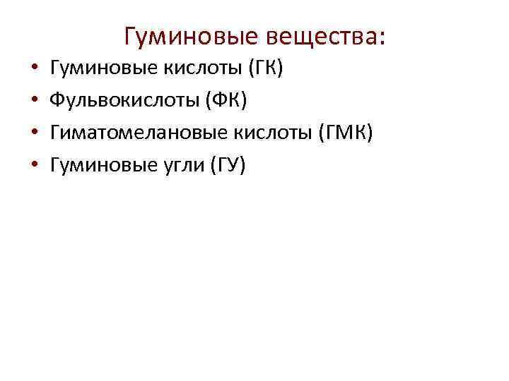 Гуминовые вещества: • • Гуминовые кислоты (ГК) Фульвокислоты (ФК) Гиматомелановые кислоты (ГМК) Гуминовые угли