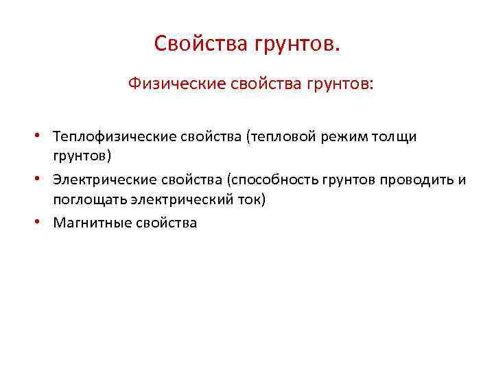 Свойства грунтов. Физические свойства грунтов: • Теплофизические свойства (тепловой режим толщи грунтов) • Электрические