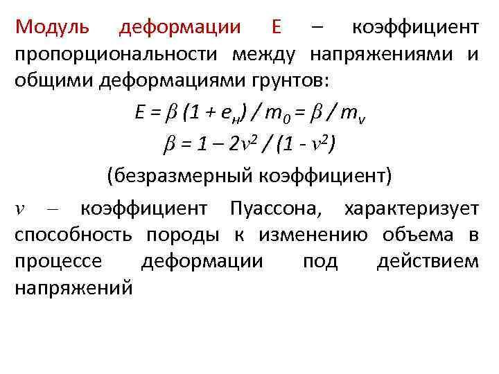 Модуль деформации Е – коэффициент пропорциональности между напряжениями и общими деформациями грунтов: Е =