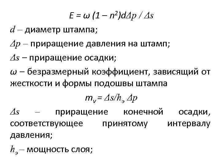 E = ω (1 – n 2)dΔp / Δs d – диаметр штампа; Δp