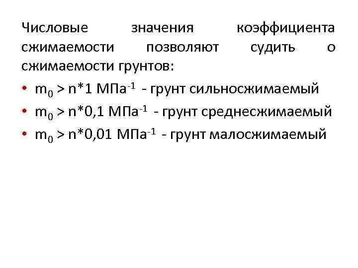 Числовые значения коэффициента сжимаемости позволяют судить о сжимаемости грунтов: • m 0 > n*1
