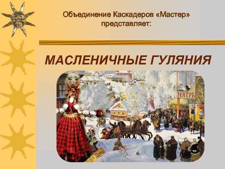 Объединение Каскадеров «Мастер» представляет: МАСЛЕНИЧНЫЕ ГУЛЯНИЯ