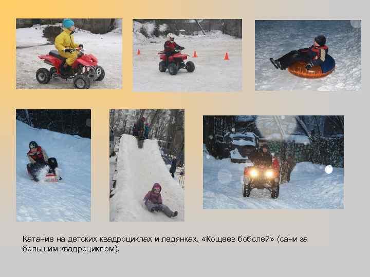 Катание на детских квадроциклах и ледянках, «Кощеев бобслей» (сани за большим квадроциклом).