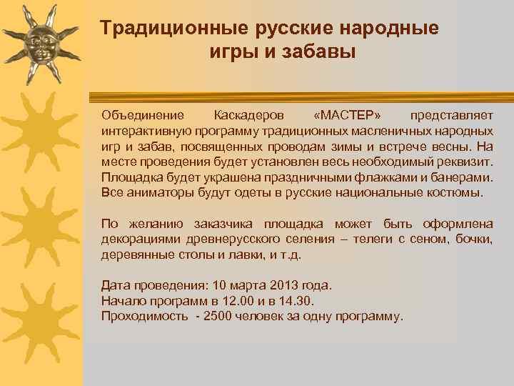 Традиционные русские народные игры и забавы Объединение Каскадеров «МАСТЕР» представляет интерактивную программу традиционных масленичных