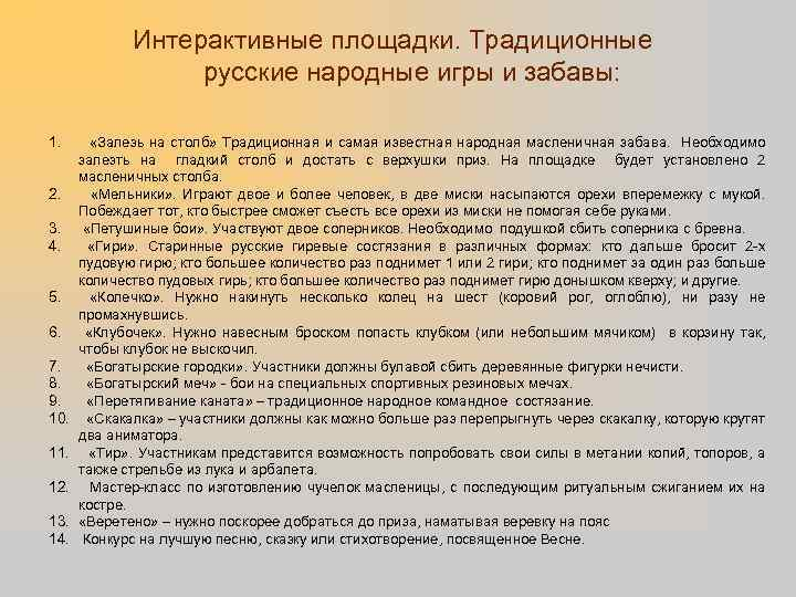 Интерактивные площадки. Традиционные русские народные игры и забавы: 1. 2. 3. 4. 5. 6.