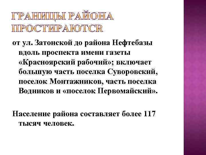 от ул. Затонской до района Нефтебазы вдоль проспекта имени газеты «Красноярский рабочий» ; включает