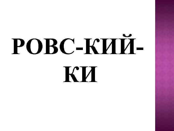 РОВС-КИЙКИ