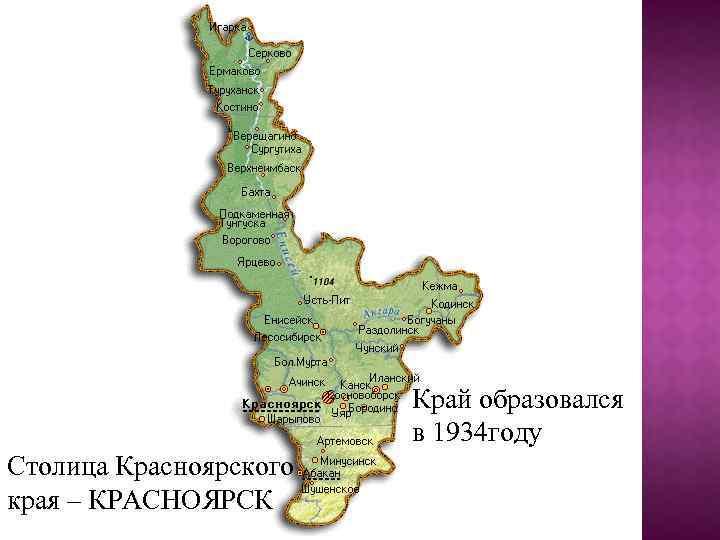 Край образовался в 1934 году Столица Красноярского края – КРАСНОЯРСК
