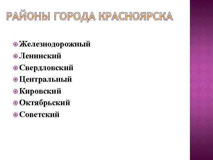 Железнодорожный Ленинский Свердловский Центральный Кировский Октябрьский Советский