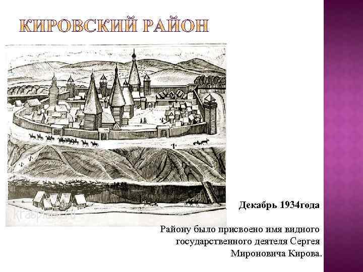 Декабрь 1934 года Району было присвоено имя видного государственного деятеля Сергея Мироновича Кирова.