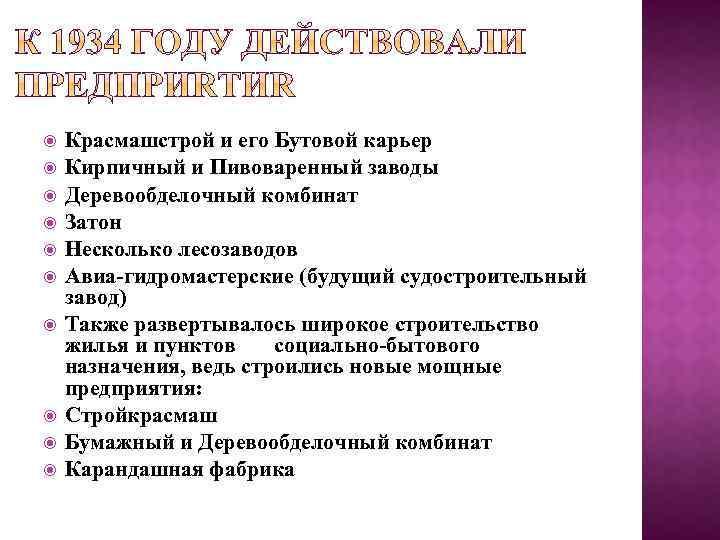 Красмашстрой и его Бутовой карьер Кирпичный и Пивоваренный заводы Деревообделочный комбинат Затон Несколько
