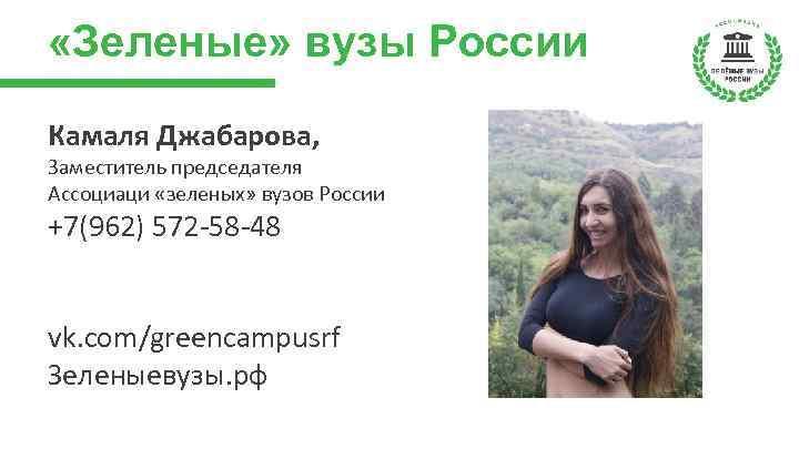«Зеленые» вузы России Камаля Джабарова, Заместитель председателя Ассоциаци «зеленых» вузов России +7(962) 572