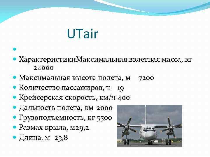 UTair Характеристики. Максимальная взлетная масса, кг 24000 Максимальная высота полета, м 7200 Количество пассажиров,