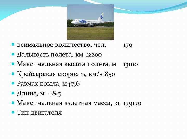 ксимальное количество, чел. 170 Дальность полета, км 12200 Максимальная высота полета, м 13100