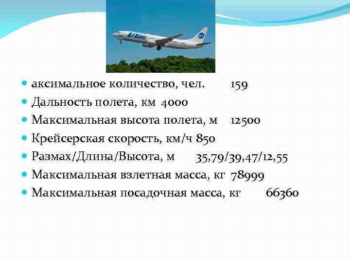 аксимальное количество, чел. 159 Дальность полета, км 4000 Максимальная высота полета, м 12500