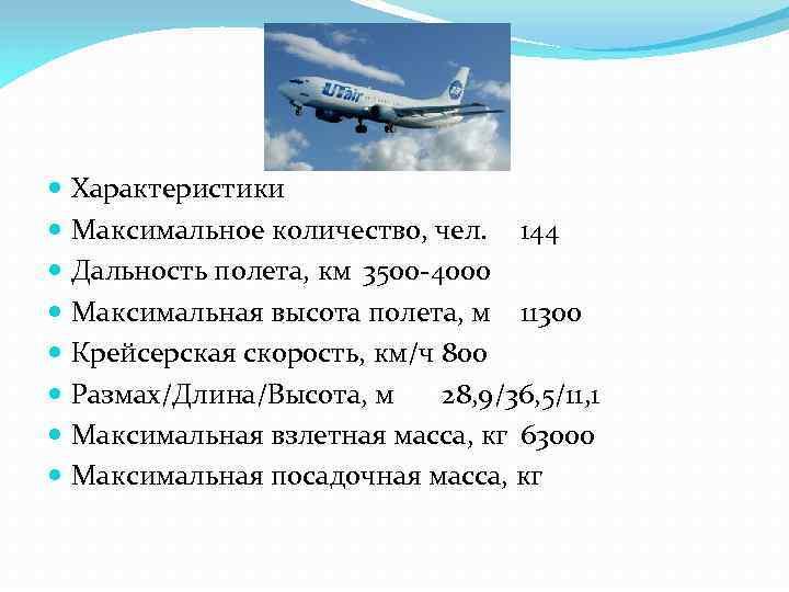 Характеристики Максимальное количество, чел. 144 Дальность полета, км 3500 -4000 Максимальная высота полета,