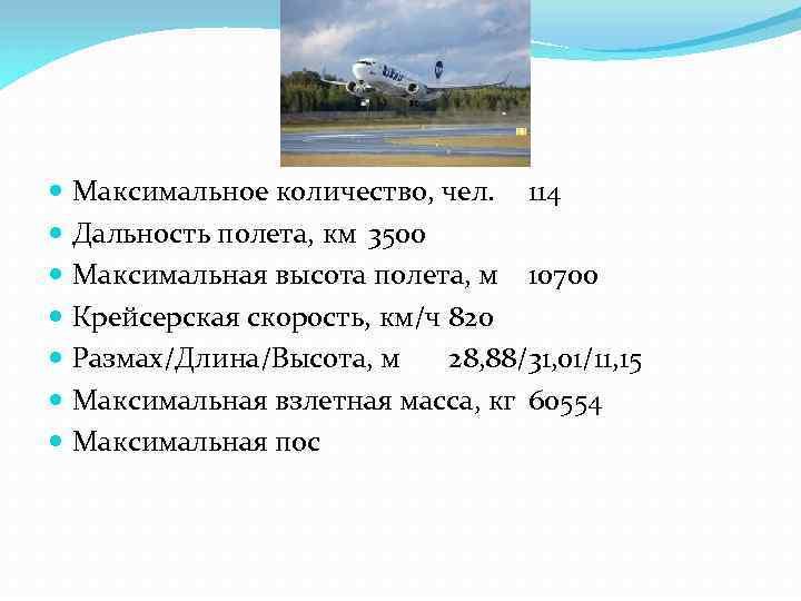 Максимальное количество, чел. 114 Дальность полета, км 3500 Максимальная высота полета, м 10700