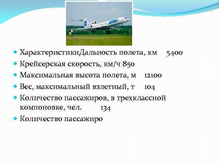 Характеристики. Дальность полета, км 5400 Крейсерская скорость, км/ч 850 Максимальная высота полета, м 12100