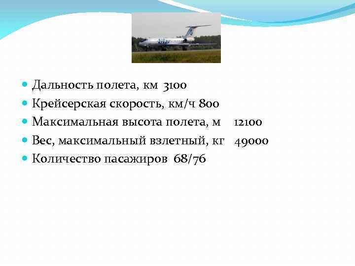 Дальность полета, км 3100 Крейсерская скорость, км/ч 800 Максимальная высота полета, м 12100