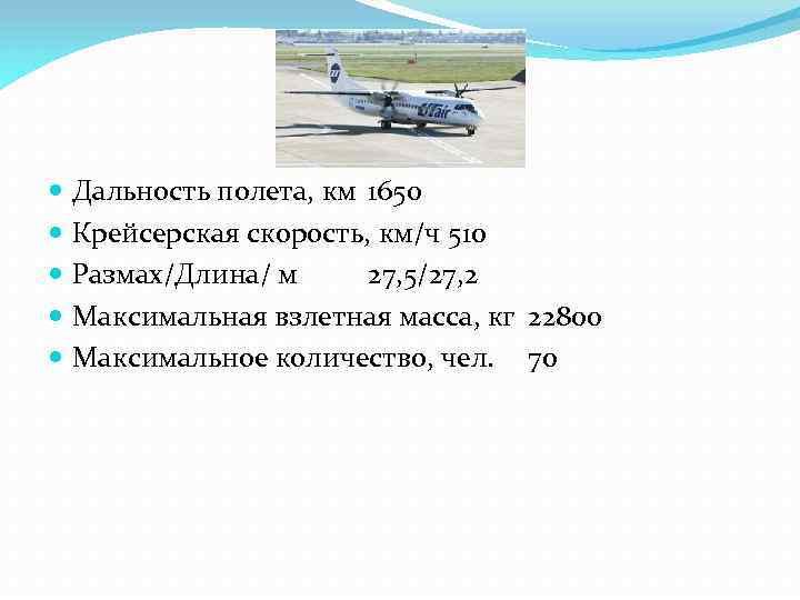 Дальность полета, км 1650 Крейсерская скорость, км/ч 510 Размах/Длина/ м 27, 5/27, 2