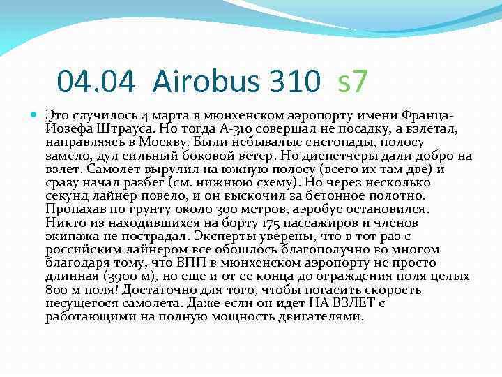04. 04 Airobus 310 s 7 Это случилось 4 марта в мюнхенском аэропорту имени