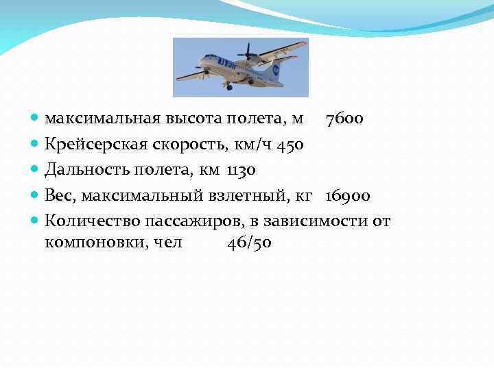 максимальная высота полета, м 7600 Крейсерская скорость, км/ч 450 Дальность полета, км 1130