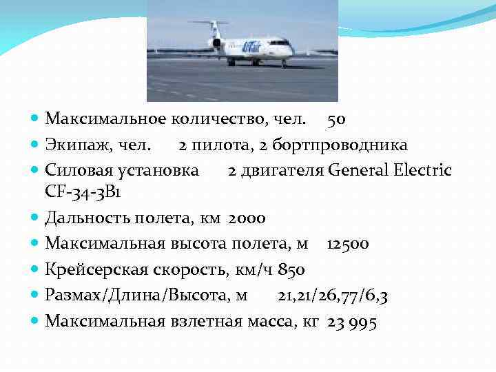 Максимальное количество, чел. 50 Экипаж, чел. 2 пилота, 2 бортпроводника Силовая установка 2