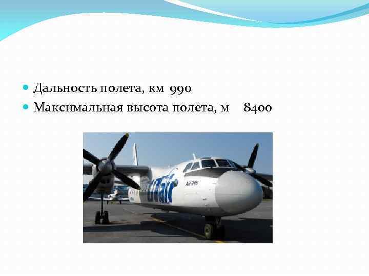Дальность полета, км 990 Максимальная высота полета, м 8400