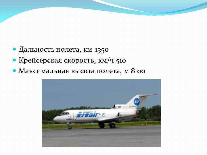 Дальность полета, км 1350 Крейсерская скорость, км/ч 510 Максимальная высота полета, м 8100