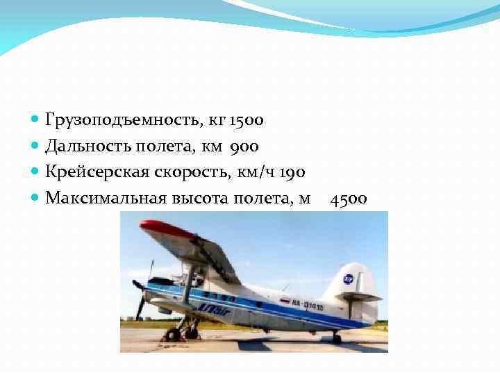 Грузоподъемность, кг 1500 Дальность полета, км 900 Крейсерская скорость, км/ч 190 Максимальная высота