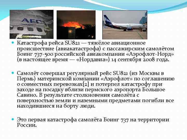 Катастрофа рейса SU 821 — тяжёлое авиационное происшествие (авиакатастрофа) с пассажирским самолётом Боинг
