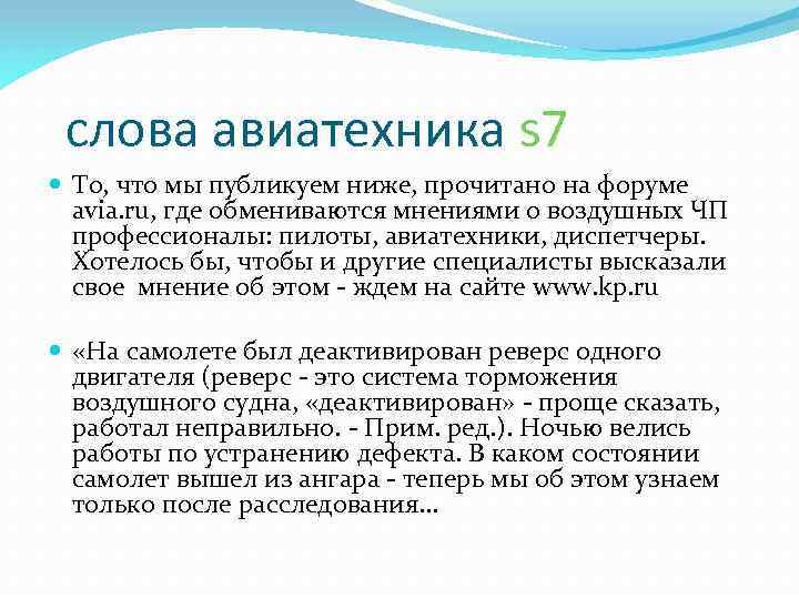 слова авиатехника s 7 То, что мы публикуем ниже, прочитано на форуме avia. ru,