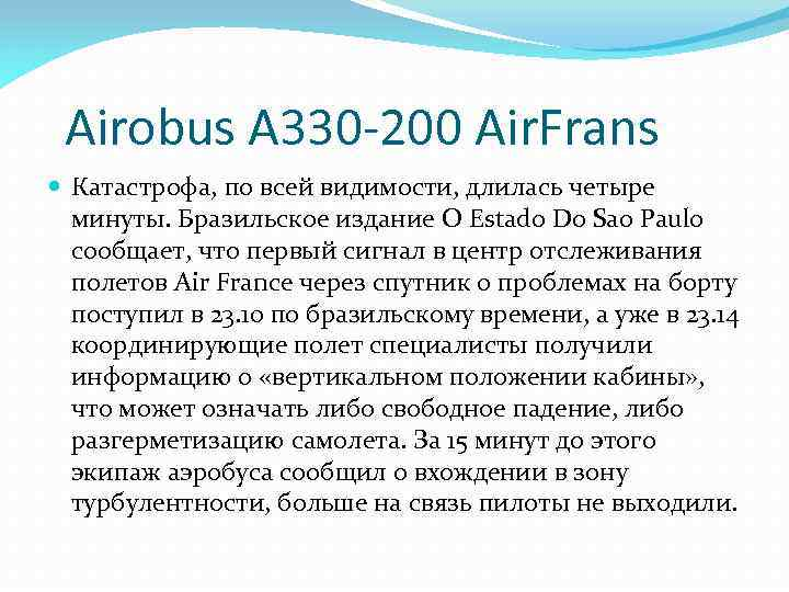 Airobus A 330 -200 Air. Frans Катастрофа, по всей видимости, длилась четыре минуты. Бразильское