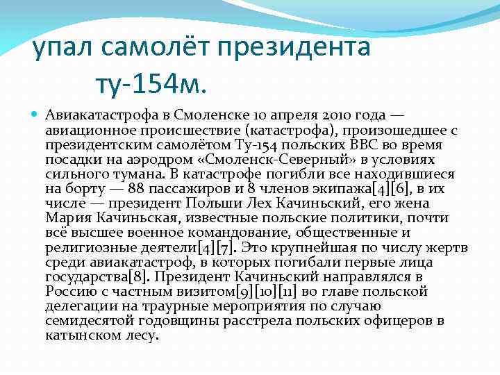 упал самолёт президента ту-154 м. Авиакатастрофа в Смоленске 10 апреля 2010 года — авиационное