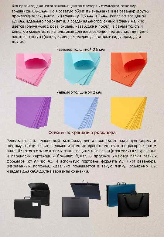 Как правило, для изготовления цветов мастера используют ревелюр толщиной 0, 8 -1 мм. Но