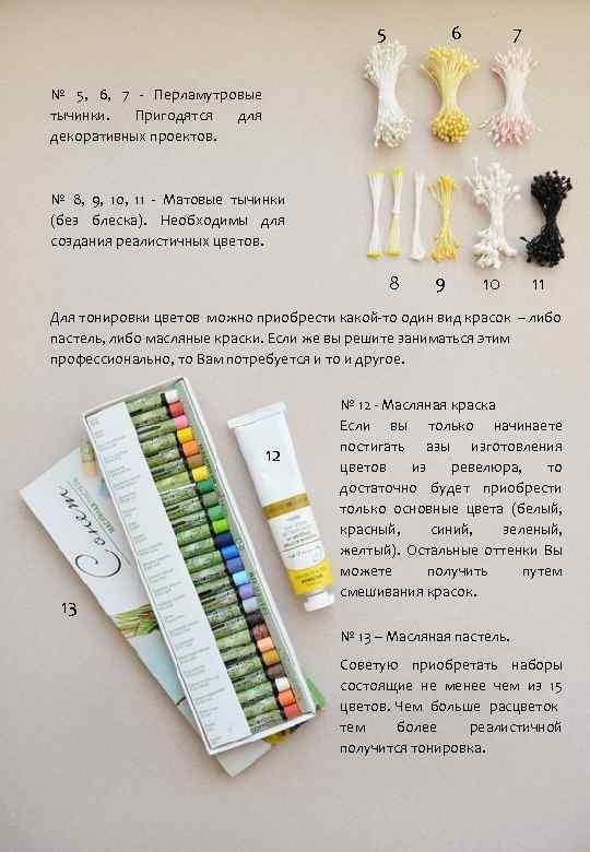 5 6 7 № 5, 6, 7 - Перламутровые тычинки. Пригодятся для декоративных проектов.
